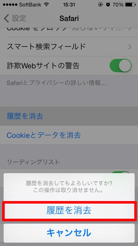 iPhoneの検索履歴を消す方法_3