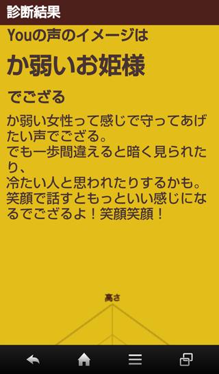 声タイプ診断~VoiceDoctor~_4