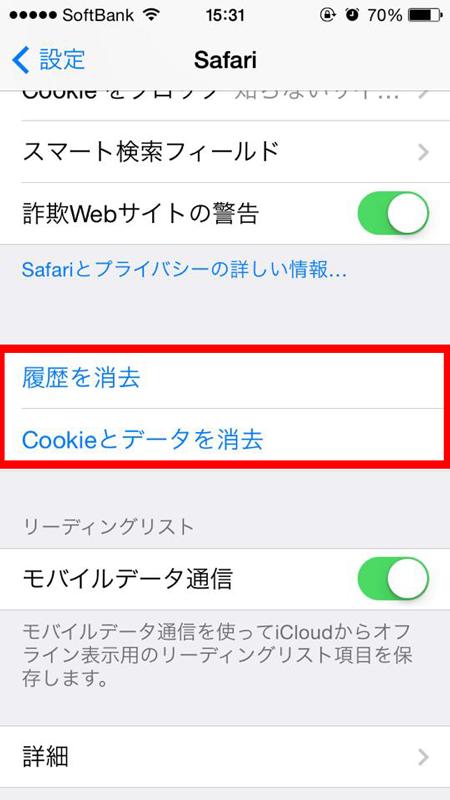 iPhoneの検索履歴を消す方法_2