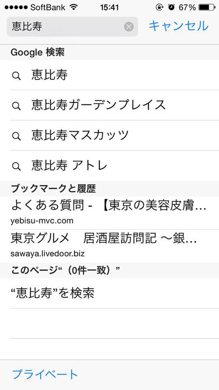iPhoneの検索履歴を消す方法_0