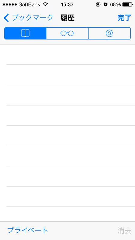 iPhoneの閲覧履歴を消す方法_3