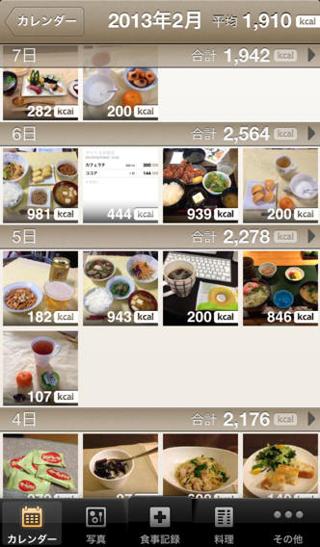FoodLog_1