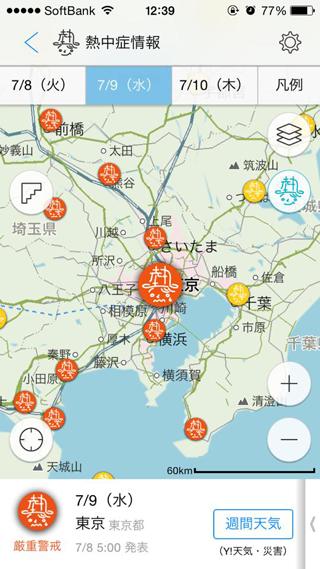 Yahoo!地図_熱中症_4