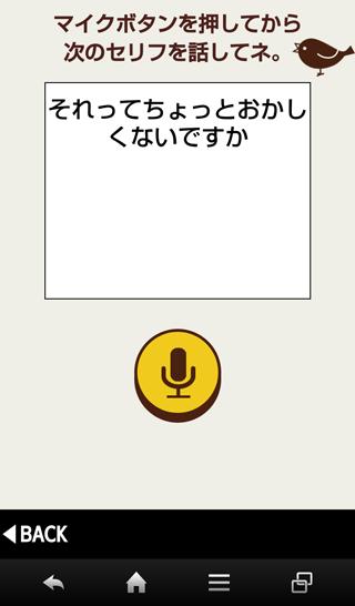 声タイプ診断~VoiceDoctor~_3