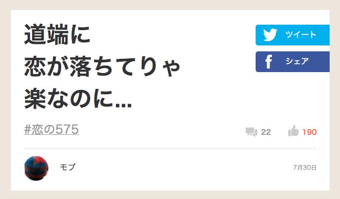恋の575_1