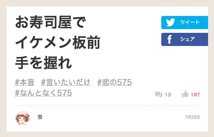 恋の575_3