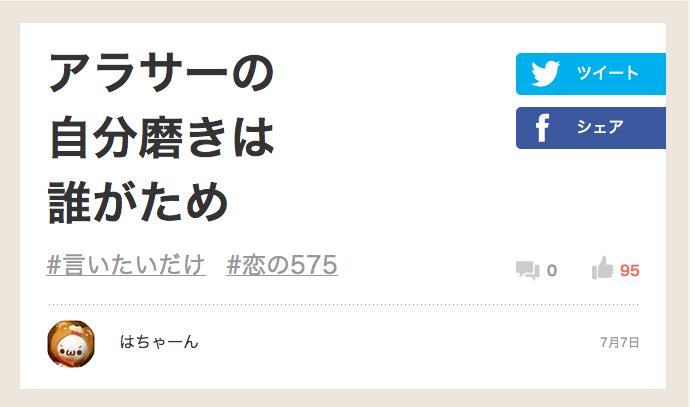恋の575_4