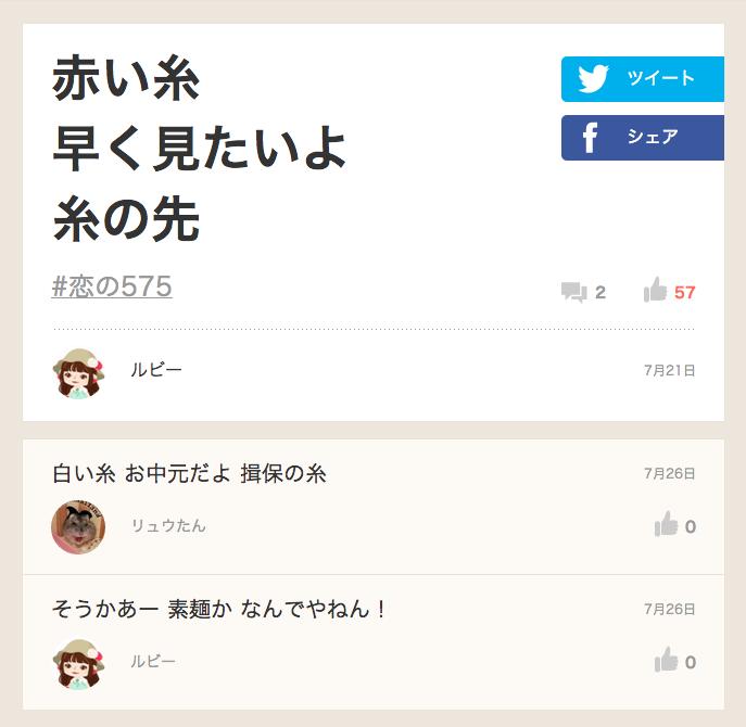 恋の575_7