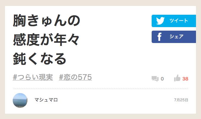 恋の575_6