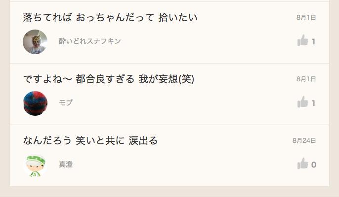 恋の575_5