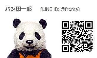 パン田一郎_LINE2