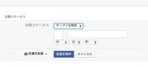 Facebookの複雑な関係