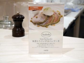 サラベスパンケーキ4