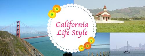 カリフォルニアライフスタイル2