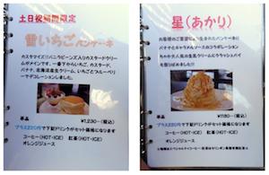 雪苺パンケーキ