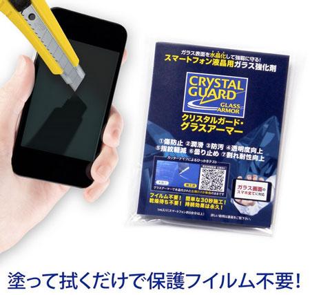 「クリスタルガード・グラスアーマー」16