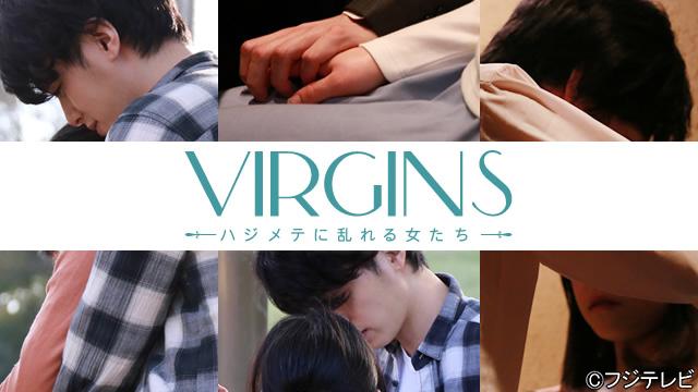 『VIRGINS』メイン画像_(C)フジテレビ