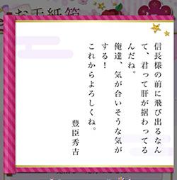 恋の乱_お手紙