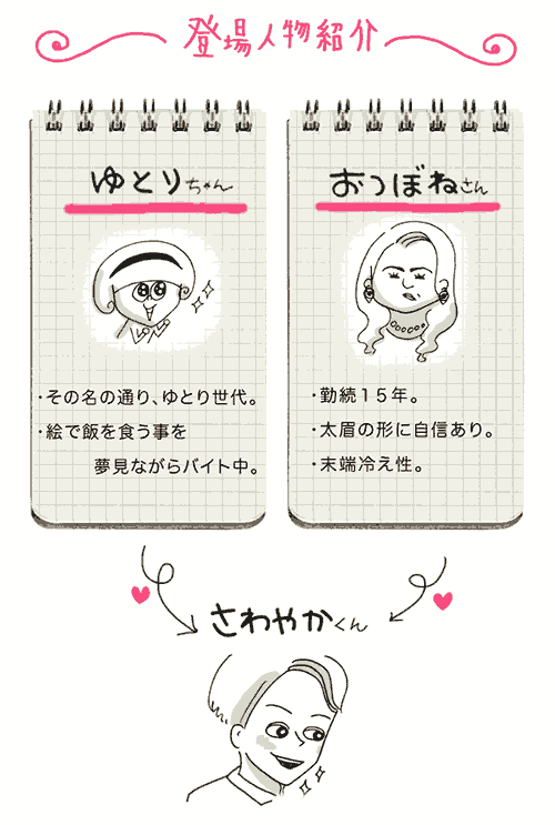shokai_sawayakakun