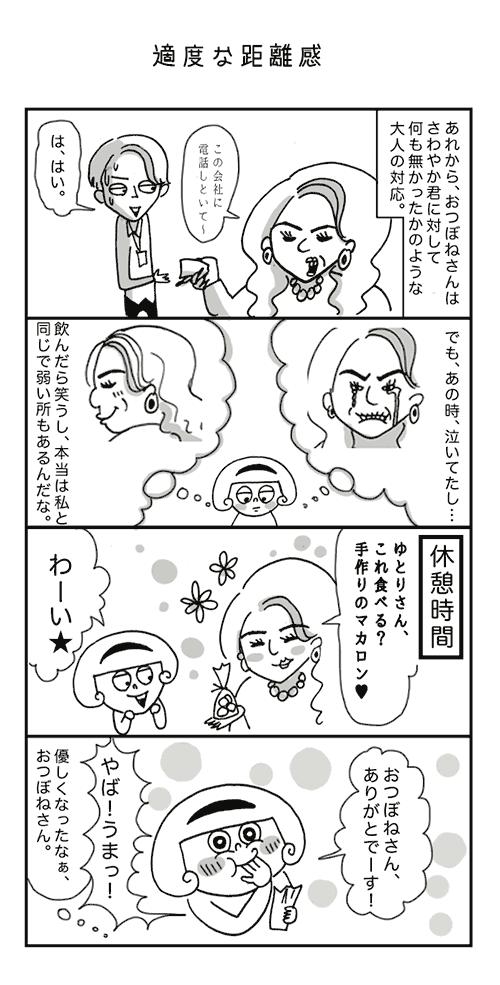 ゆとりちゃんとおつぼねさん最終回2