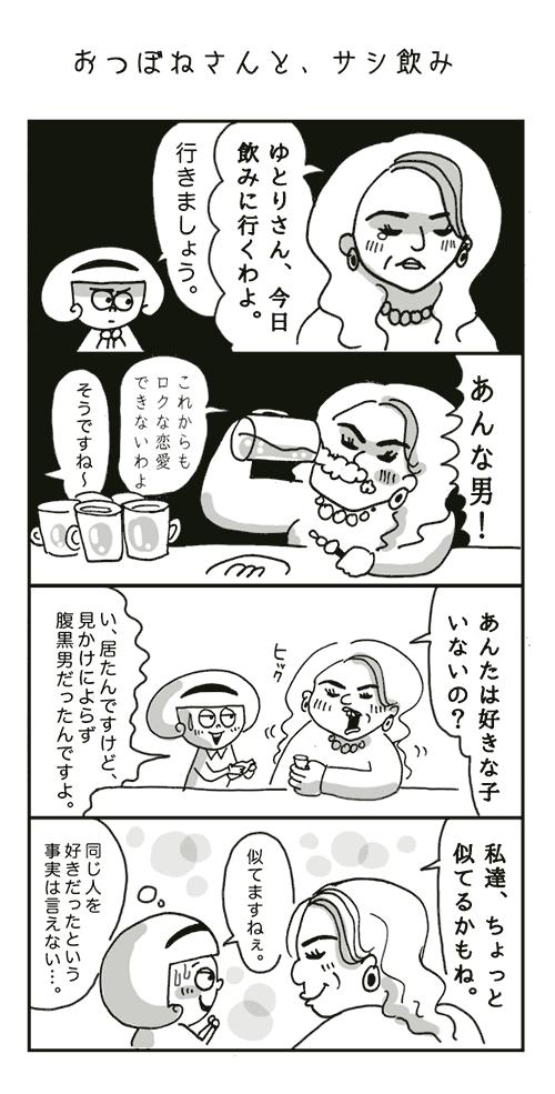 おつぼねさんとサシ飲み
