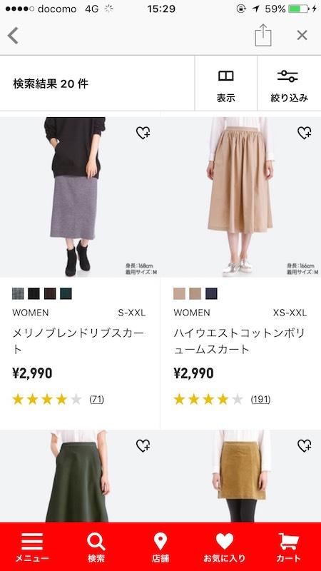 ユニクロアプリお買い物画面