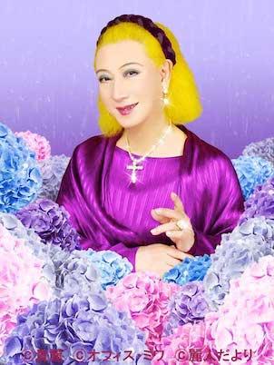紫 美輪明宏 麗人だより