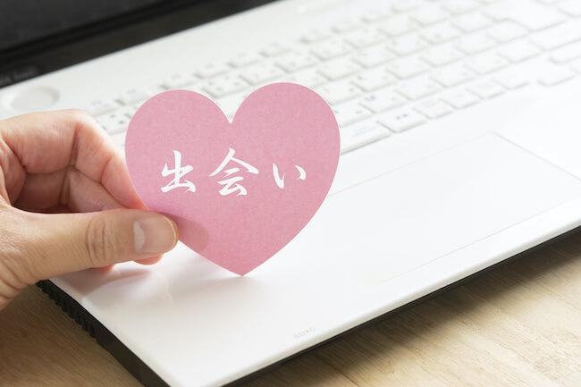 昭和のお見合い、平成の合コン…令和は?結婚のきっかけが多い出会い方