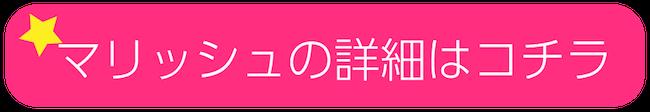 マリッシュボタン