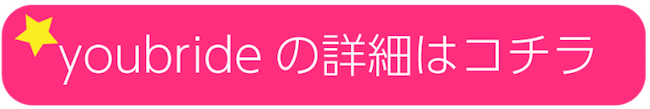 youbrideボタン
